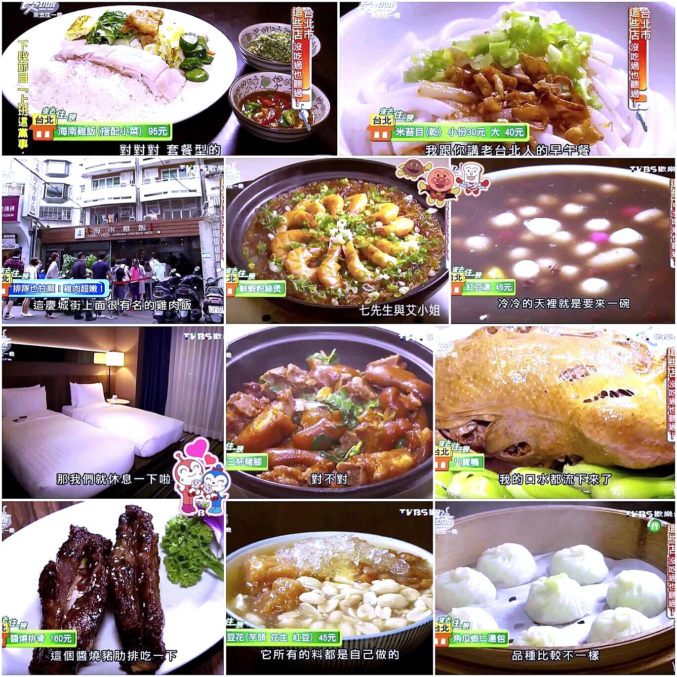 食尚玩家 來去住一晚 台北市這些店沒吃過也聽過 1