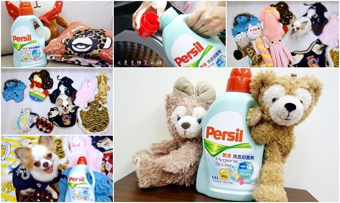 0 寶瀅 Persil 洗衣抑菌劑.JPG