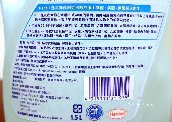 4 寶瀅 Persil 洗衣抑菌劑.JPG