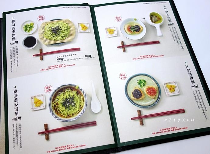 10 辻利茶舖 冬季限定雪泡芙.JPG