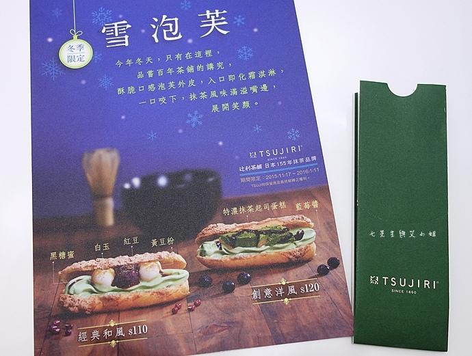 13 辻利茶舖 冬季限定雪泡芙.JPG