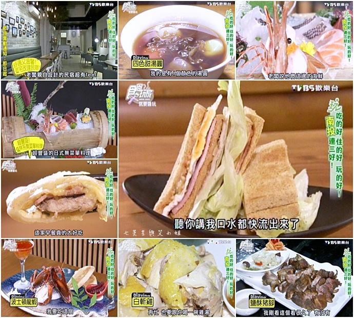 20151119 食尚玩家 就要醬玩 吃的好住的好玩的好!南投連三好!.jpg