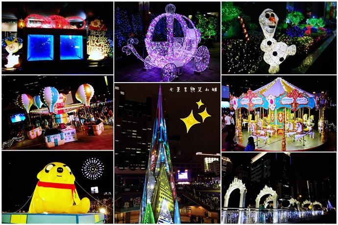 0 2015 新北歡樂耶誕城.jpeg