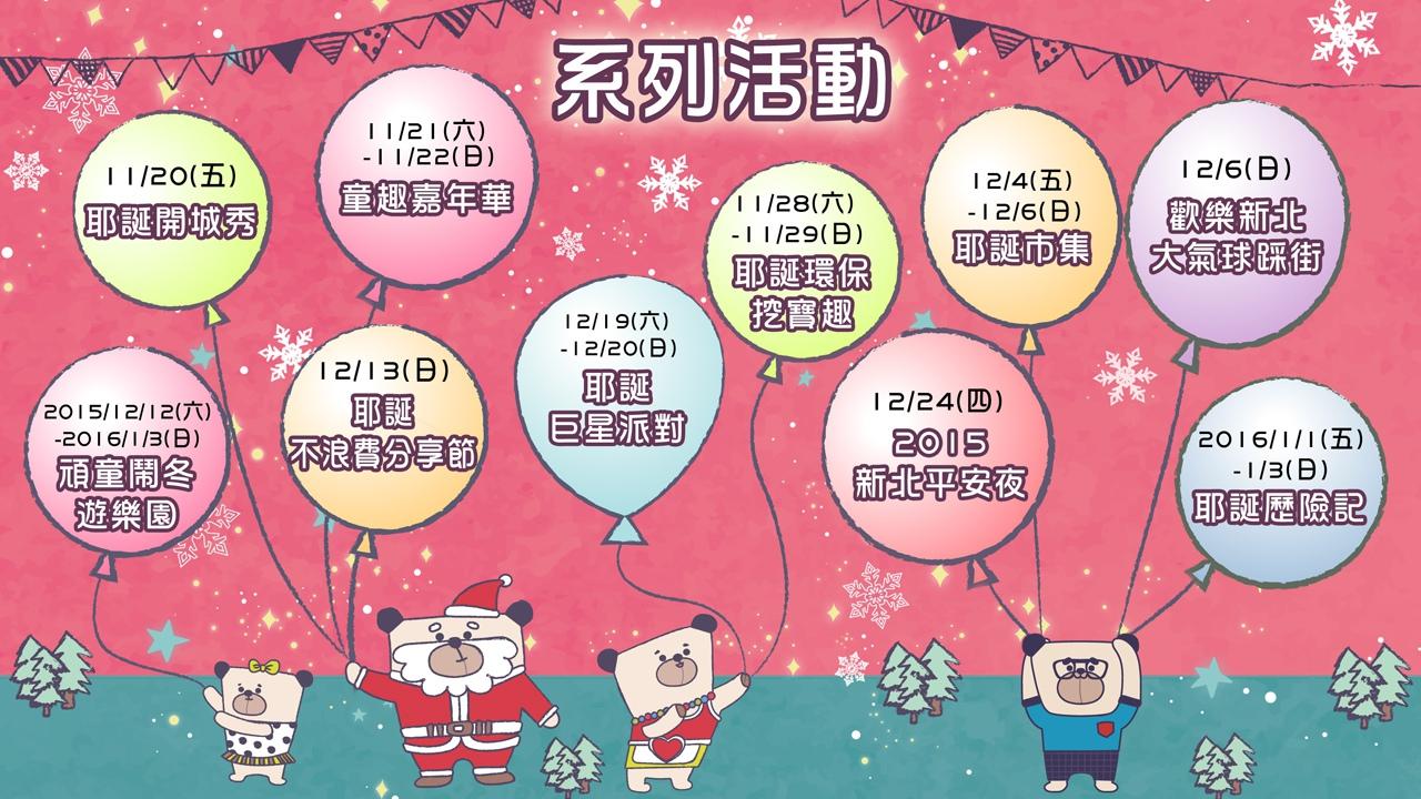 27 2015 新北歡樂耶誕城.jpg