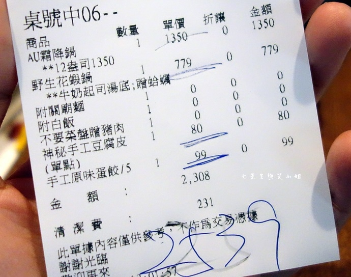 43 正官木桶鍋 黑毛和牛專賣.JPG