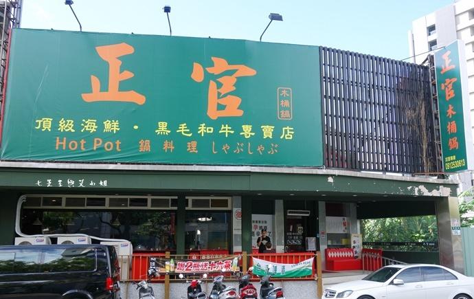 1 正官木桶鍋 黑毛和牛專賣.JPG