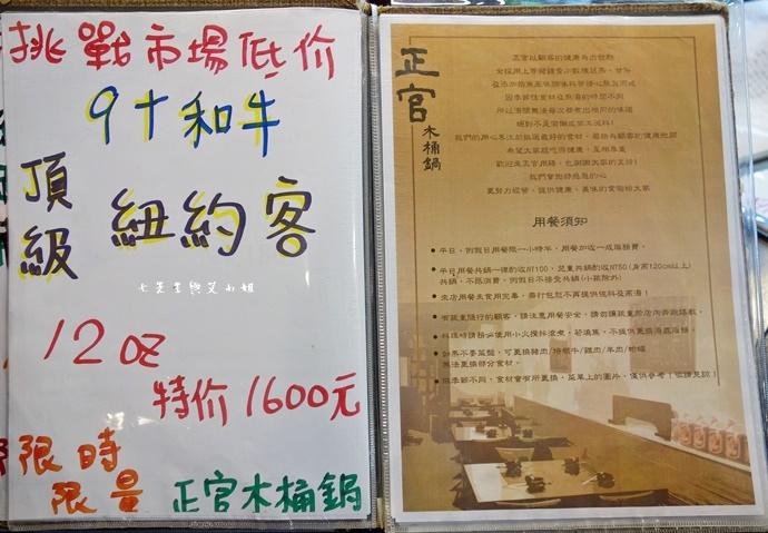 9 正官木桶鍋 黑毛和牛專賣.JPG
