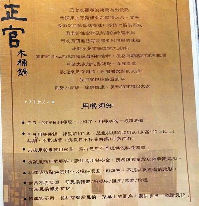 10 正官木桶鍋 黑毛和牛專賣.JPG