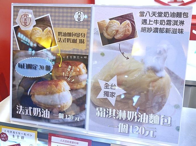 4 八天堂 日本人氣冠軍奶油麵包.JPG