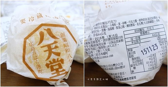 14 八天堂 日本人氣冠軍奶油麵包.JPG