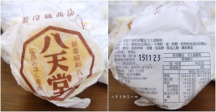 15 八天堂 日本人氣冠軍奶油麵包.JPG