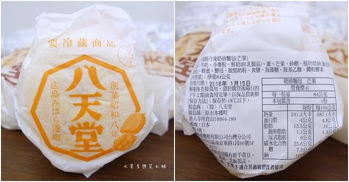 16 八天堂 日本人氣冠軍奶油麵包.JPG