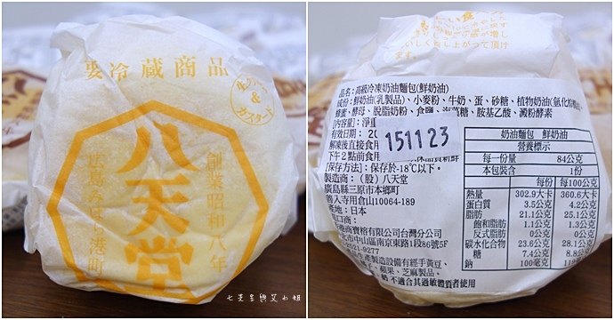 17 八天堂 日本人氣冠軍奶油麵包.JPG