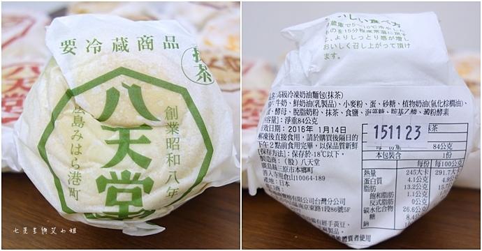 21 八天堂 日本人氣冠軍奶油麵包.JPG