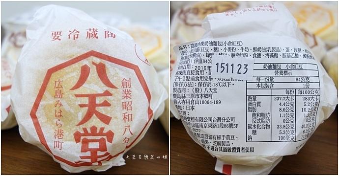 18 八天堂 日本人氣冠軍奶油麵包.JPG