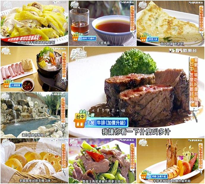 20151125 食尚玩家 來去住一晚 台中東勢山城吃好康泡暖湯怎麼玩都好玩