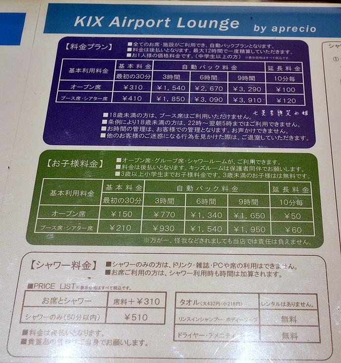 8【日本大阪自由行】關西機場-不只吃喝逛買,就連住宿也超便利!KIX AIRPORT LOUNGE、REFRESH SQUARE 日本旅遊 大阪自由行 住宿.jpg