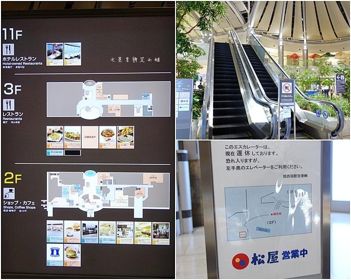 22【日本大阪自由行】關西機場-不只吃喝逛買,就連住宿也超便利!KIX AIRPORT LOUNGE、REFRESH SQUARE 日本旅遊 大阪自由行 住宿.jpg