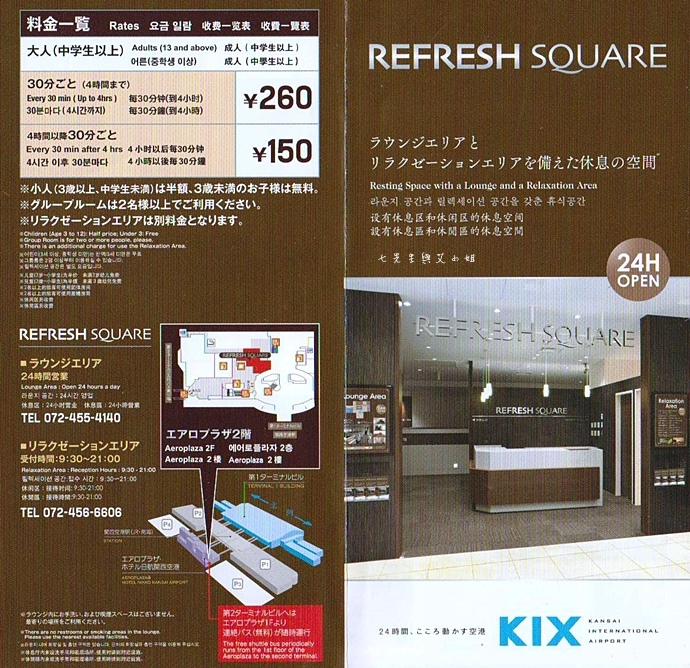 45【日本大阪自由行】關西機場-不只吃喝逛買,就連住宿也超便利!KIX AIRPORT LOUNGE、REFRESH SQUARE 日本旅遊 大阪自由行 住宿.jpg