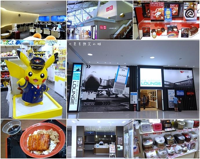 0 【日本大阪自由行】關西機場-不只吃喝逛買,就連住宿也超便利!KIX AIRPORT LOUNGE、REFRESH SQUARE 日本旅遊 大阪自由行 住宿.jpg