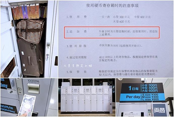 3【日本大阪自由行】關西機場-不只吃喝逛買,就連住宿也超便利!KIX AIRPORT LOUNGE、REFRESH SQUARE 日本旅遊 大阪自由行 住宿.jpg
