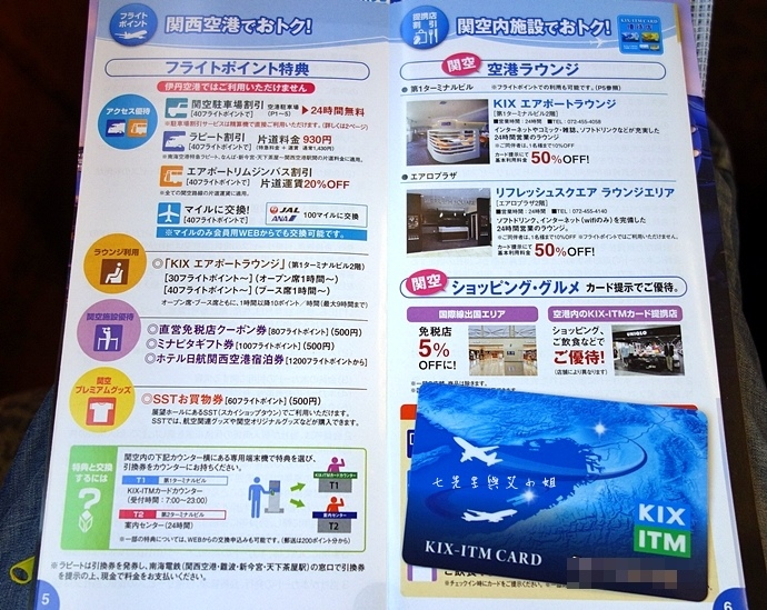 2 【日本大阪自由行】關西機場-不只吃喝逛買,就連住宿也超便利!KIX AIRPORT LOUNGE、REFRESH SQUARE 日本旅遊 大阪自由行 住宿.jpg