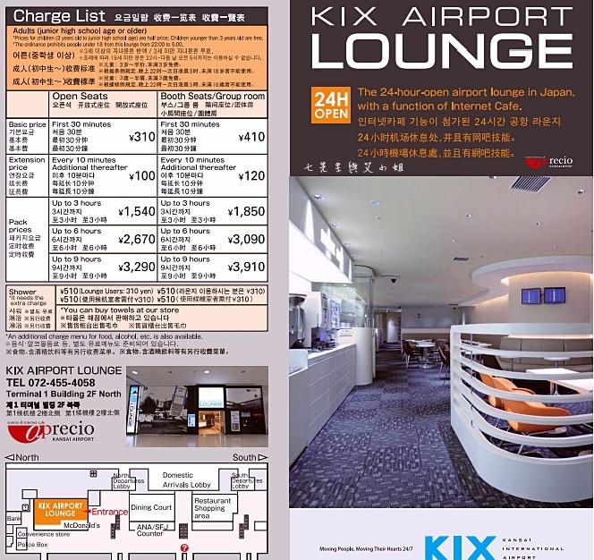 5【日本大阪自由行】關西機場-不只吃喝逛買,就連住宿也超便利!KIX AIRPORT LOUNGE、REFRESH SQUARE 日本旅遊 大阪自由行 住宿.jpg