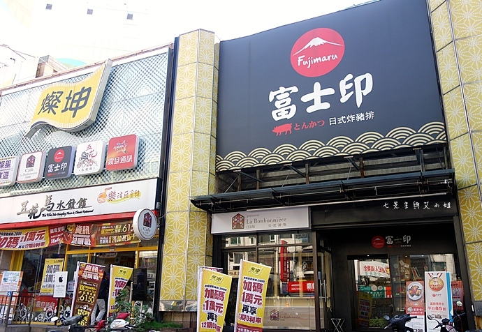 1 富士印日式炸豬排.JPG