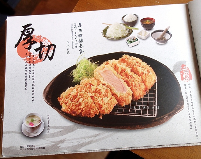 5 富士印日式炸豬排.JPG