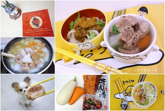 0 史家庄清燉牛肉湯.JPG