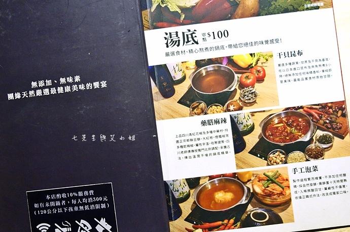 9 內湖團緣精緻鍋物.JPG