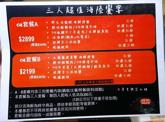 8 內湖團緣精緻鍋物.JPG