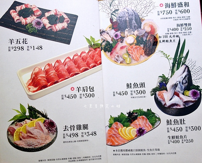 11 內湖團緣精緻鍋物.JPG