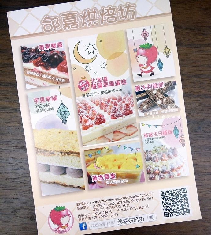 4 邰嘉烘焙坊.JPG