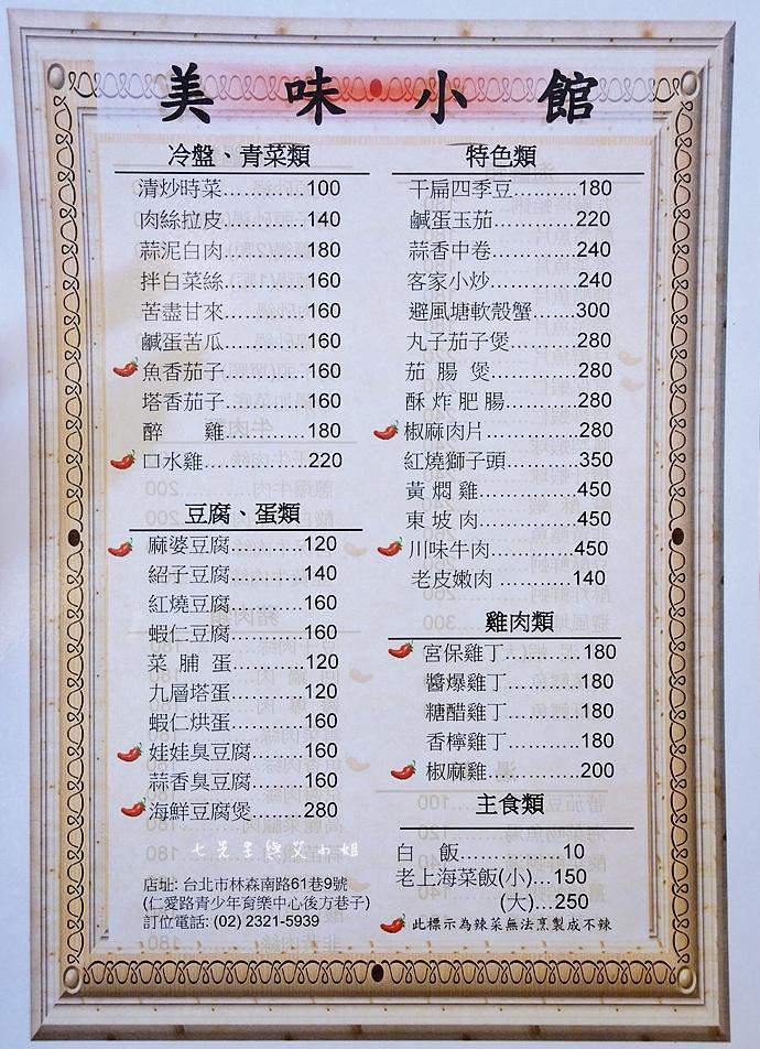 5 台北美味小館砂鍋主題餐廳.JPG