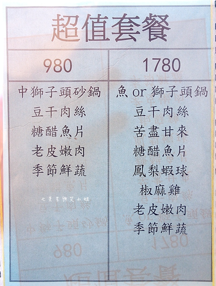 7 台北美味小館砂鍋主題餐廳.JPG