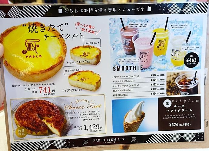6 PABLO半熟起司蛋糕 道頓堀.JPG