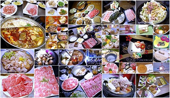 大台北熱呼呼美食火鍋鍋物、冬令進補好料總整理