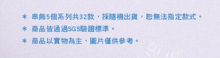 7-11 冰雪奇緣時尚串飾、全家宇宙人二部曲、OK便利商店 Hello Kitty 夢幻廚具組