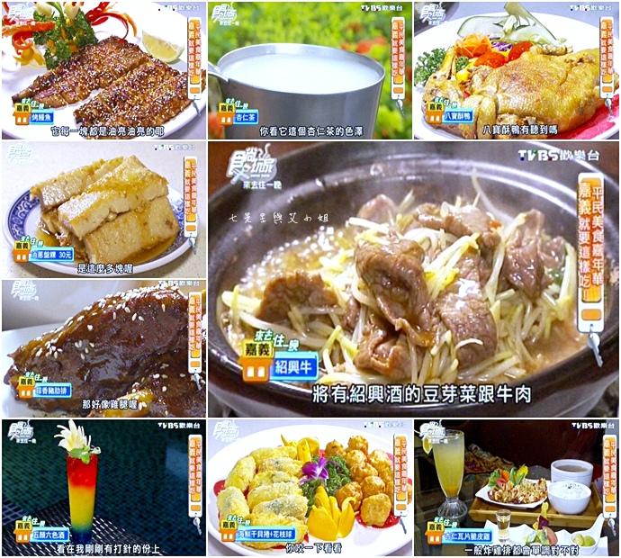 20151209 食尚玩家 來去住一晚 平民美食嘉年華!嘉義就要這樣吃!