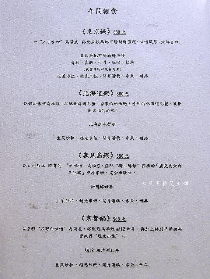 12  鼎膾一品涮涮鍋.JPG