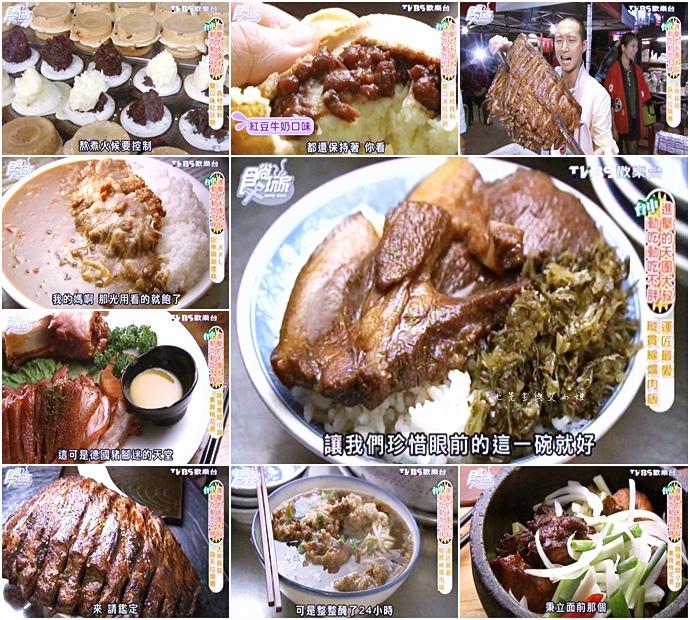 20151221 食尚玩家 台中進擊的天團大叔動吃動吃不胖