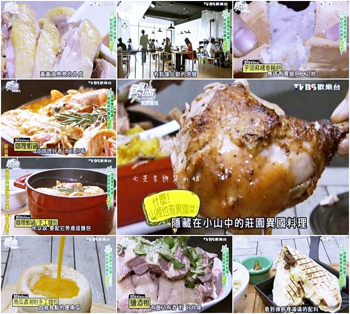 20151224 食尚玩家 就要醬玩 沒道理不知道!好吃好玩都在新竹!