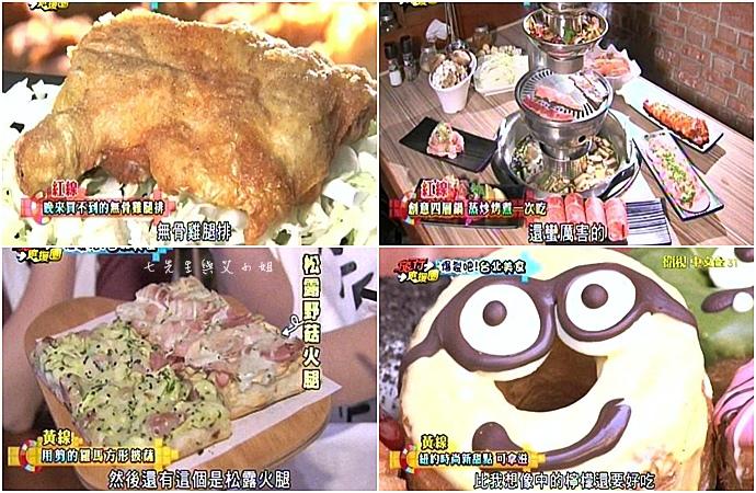 20151226 旅行應援團 台北爆裂美食