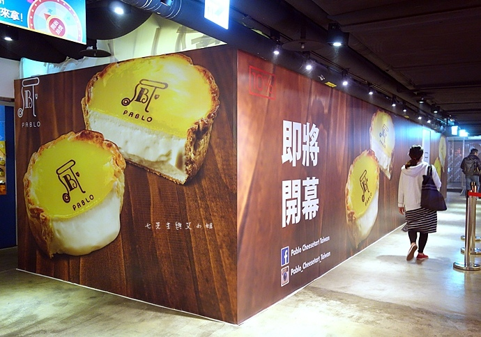 3 PABLO 半熟起司塔 Cheese Tart Taiwan