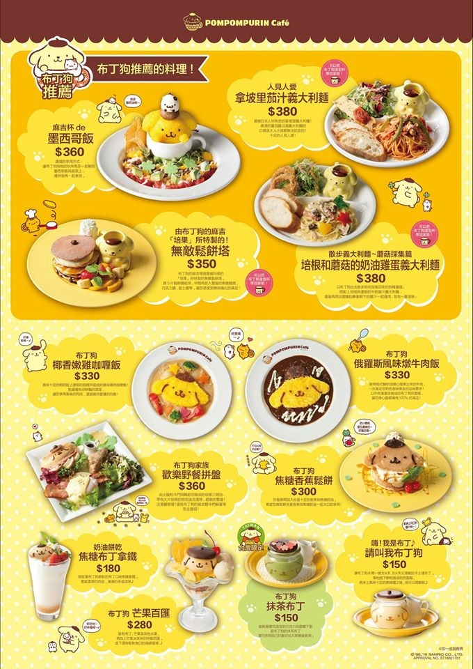 台灣布丁狗餐廳菜單