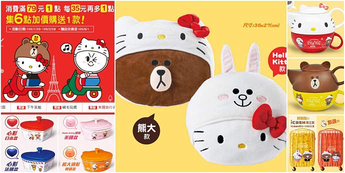 1 7-11 Hello Kitty x Line Friends