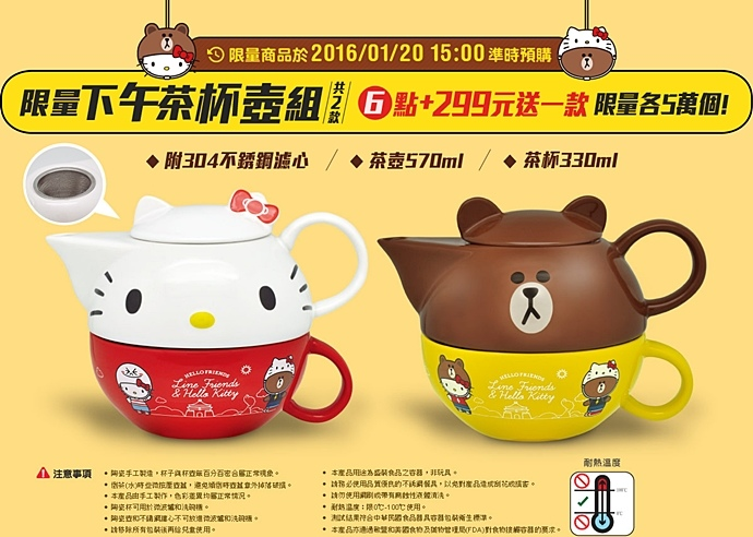 5 7-11 Hello Kitty x Line Friends限量下午茶杯壺組
