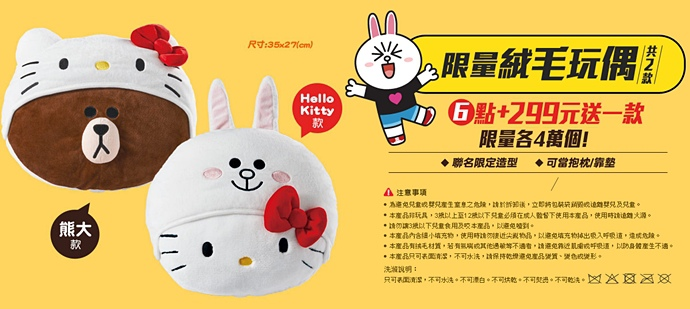 4 7-11 Hello Kitty x Line Friends限量絨毛玩偶