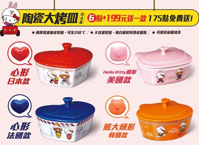 3 7-11 Hello Kitty x Line Friends陶瓷大烤皿